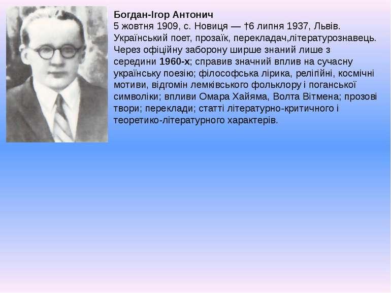 Богдан-Ігор Антонич 5 жовтня1909, с.Новиця—†6 липня1937,Львів. Українс...
