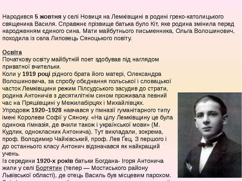 Освіта Початкову освіту майбутній поет здобував під наглядом приватної вчител...
