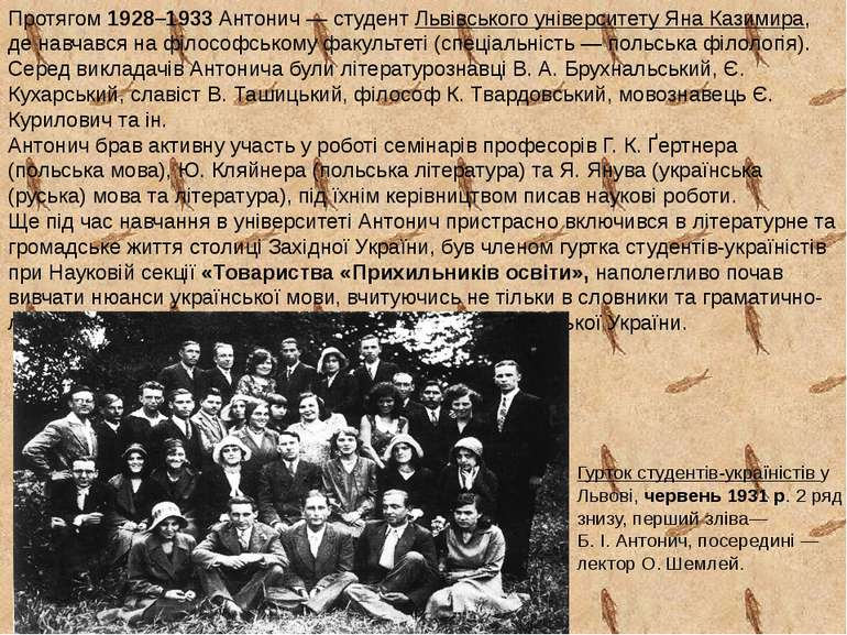 Протягом1928–1933Антонич— студентЛьвівського університету Яна Казимира, д...