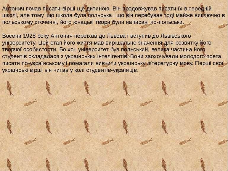 Антонич почав писати вірші ще дитиною. Він продовжував писати їх в середній ш...