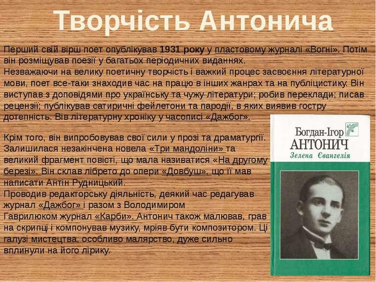 Творчість Антонича Перший свій вірш поет опублікував1931року упластовомуж...
