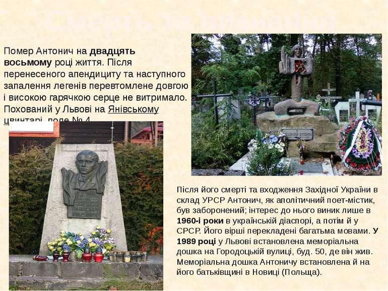 Смерть та визнання Помер Антонич надвадцять восьмомуроці життя. Після перен...