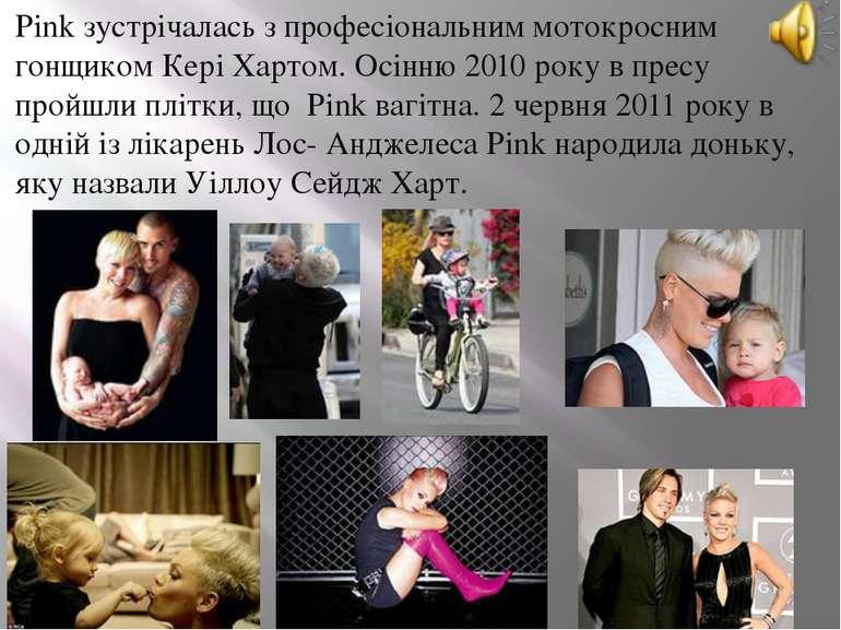 Pink зустрічалась з професіональним мотокросним гонщиком Кері Хартом. Осінню ...