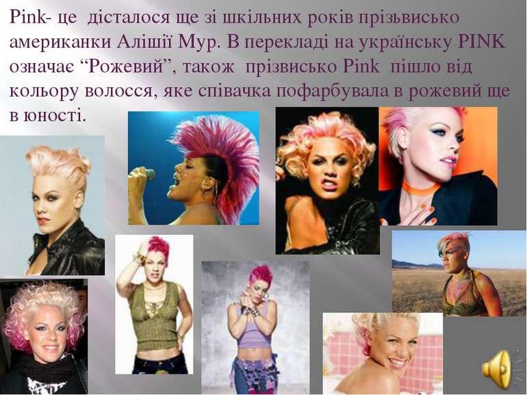 Pink- це дісталося ще зі шкільних років прізьвисько американки Алішії Мур. В ...