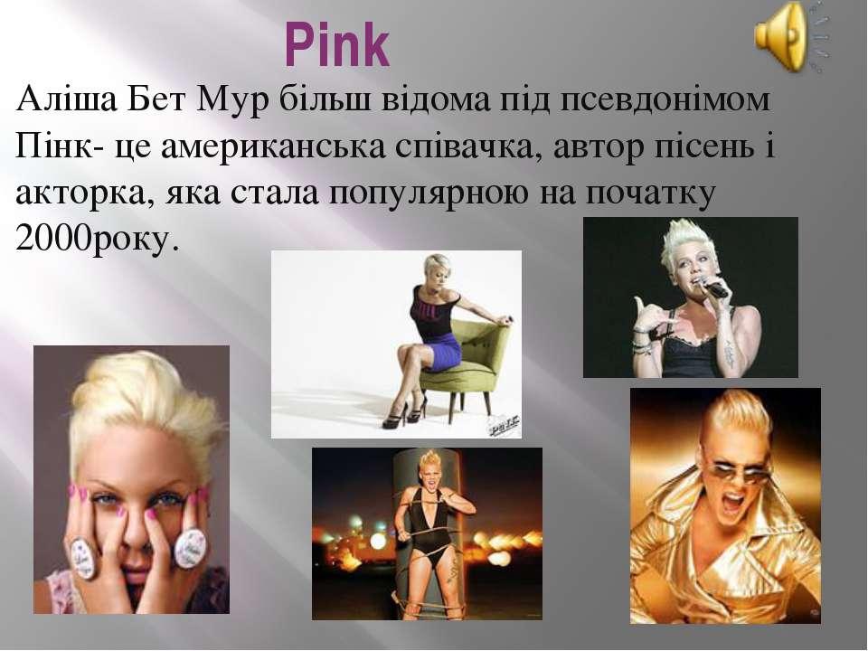 Pink Аліша Бет Мур більш відома під псевдонімом Пінк- це американська співачк...