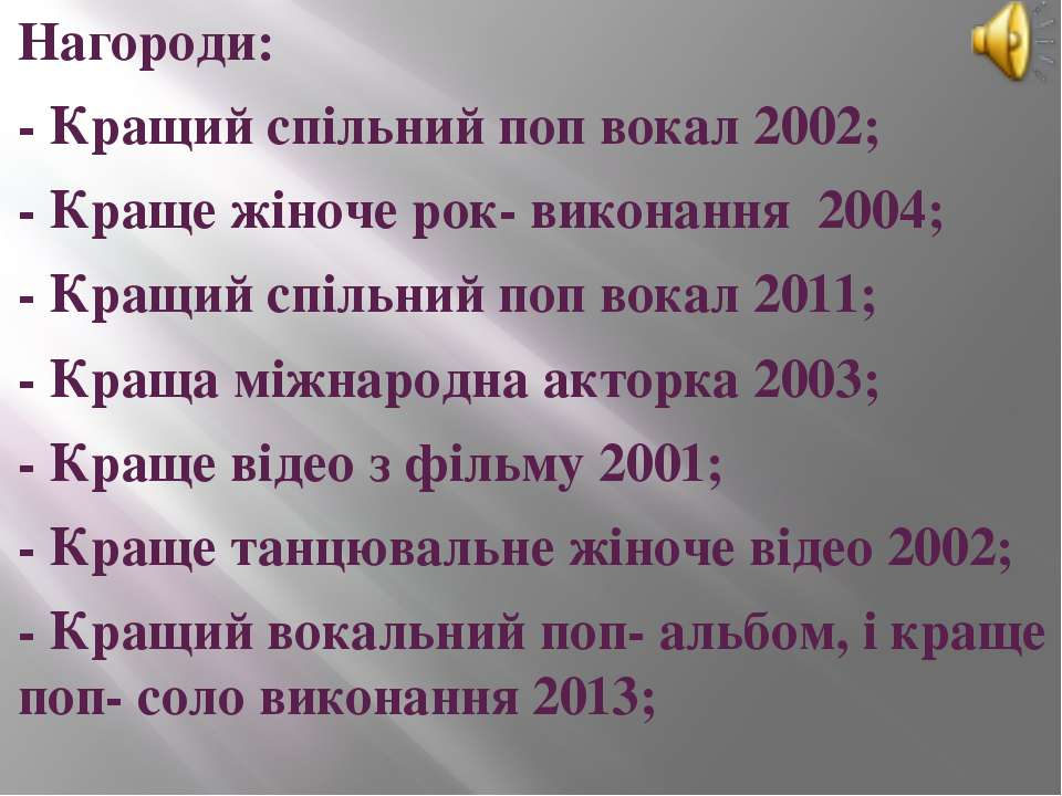 Нагороди: - Кращий спільний поп вокал 2002; - Краще жіноче рок- виконання 200...