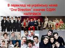 """В перекладі на українську назва """"One Direction"""" означає ОДИН НАПРЯМОК"""