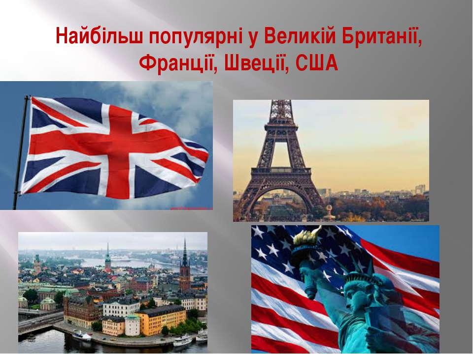 Найбільш популярні у Великій Британії, Франції, Швеції, США