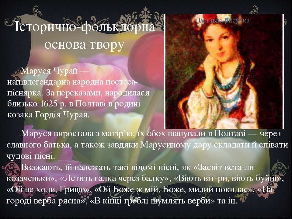 Історично-фольклорна основа твору Маруся Чурай — напівлегендарна народна поет...