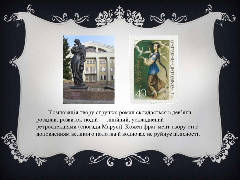 Композиція твору струнка: роман складається з дев'яти розділів, розвиток поді...