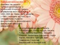 """Київська школа поезії – феномен так званого """"постшістдесятництва"""" в українськ..."""
