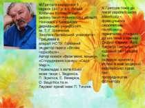 М.Григорів народився5 червня1947р. в с.Лісний ХлібичинКоломийського райо...