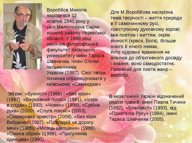Воробйов Микола народився12 жовтня1941року у селіМельниківкаСміля-нськог...
