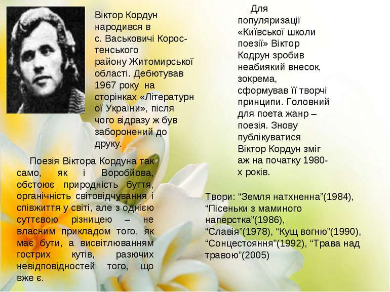 Віктор Кордун народився в с.ВаськовичіКорос-тенського районуЖитомирської о...