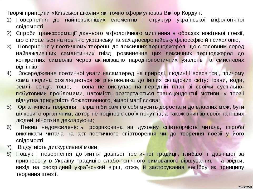 Творчі принципи «Київської школи» які точно сформулював Віктор Кордун: Поверн...