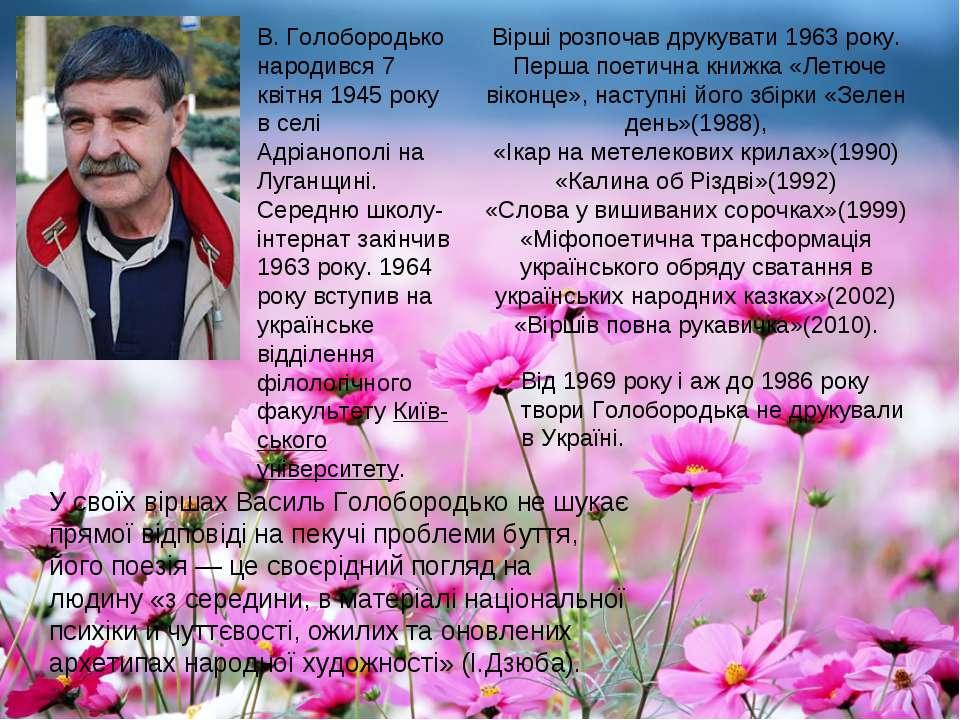 В. Голобородько народився7 квітня1945року в селі Адріанополі на Луганщині....
