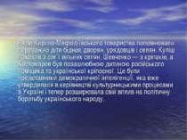 Ряди Кирило-Мефодіївського товариства поповнювали переважно діти бідних дворя...