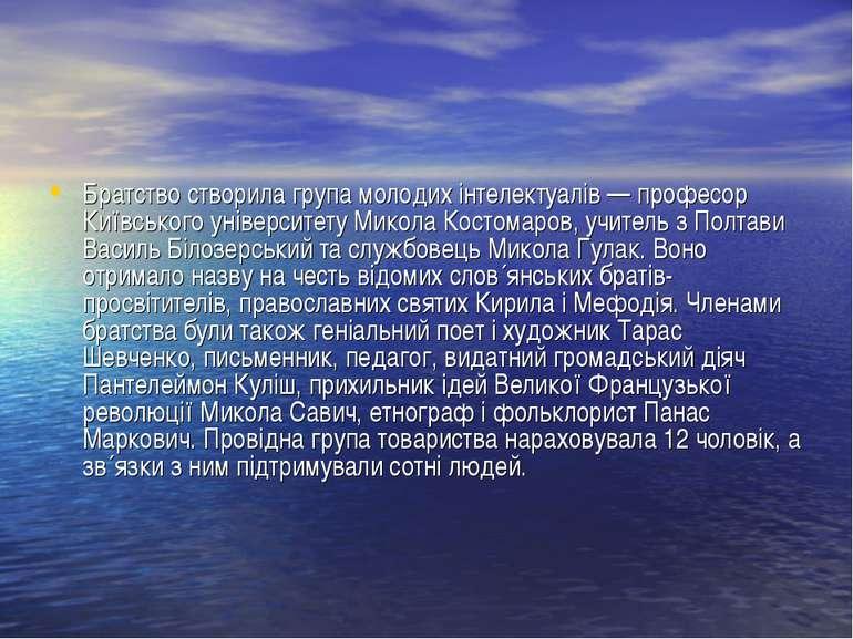 Братство створила група молодих інтелектуалів — професор Київського університ...