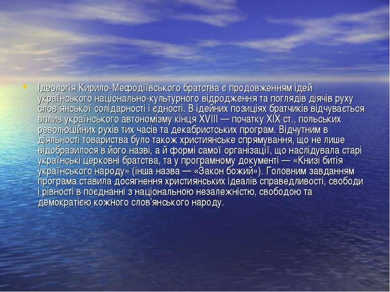 Ідеологія Кирило-Мефодіївського братства є продовженням ідей українського нац...