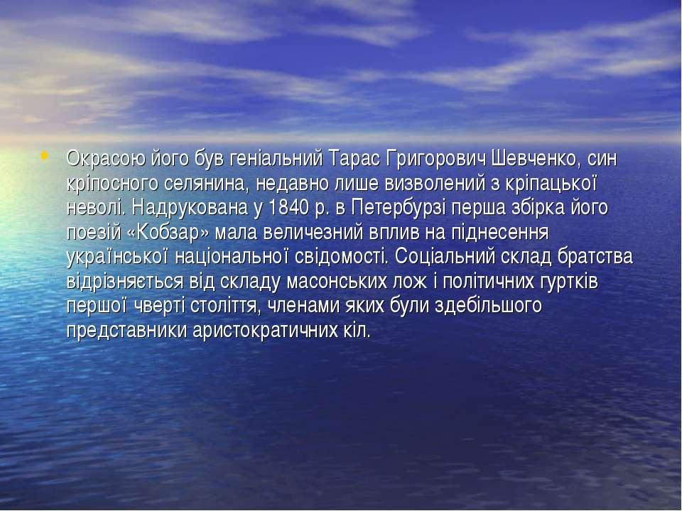Окрасою його був геніальний Тарас Григорович Шевченко, син кріпосного селянин...