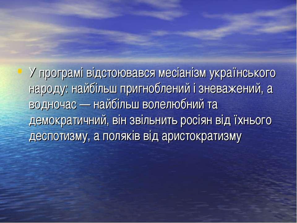 У програмі відстоювався месіанізм українського народу: найбільш пригноблений ...