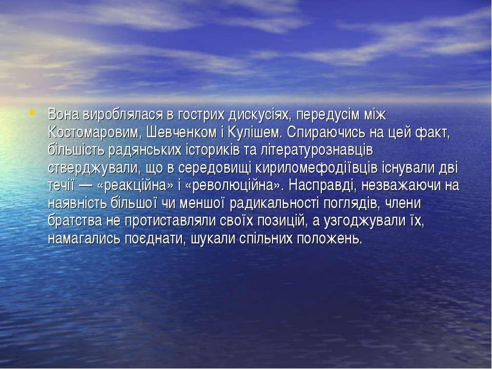 Вона вироблялася в гострих дискусіях, передусім між Костомаровим, Шевченком і...
