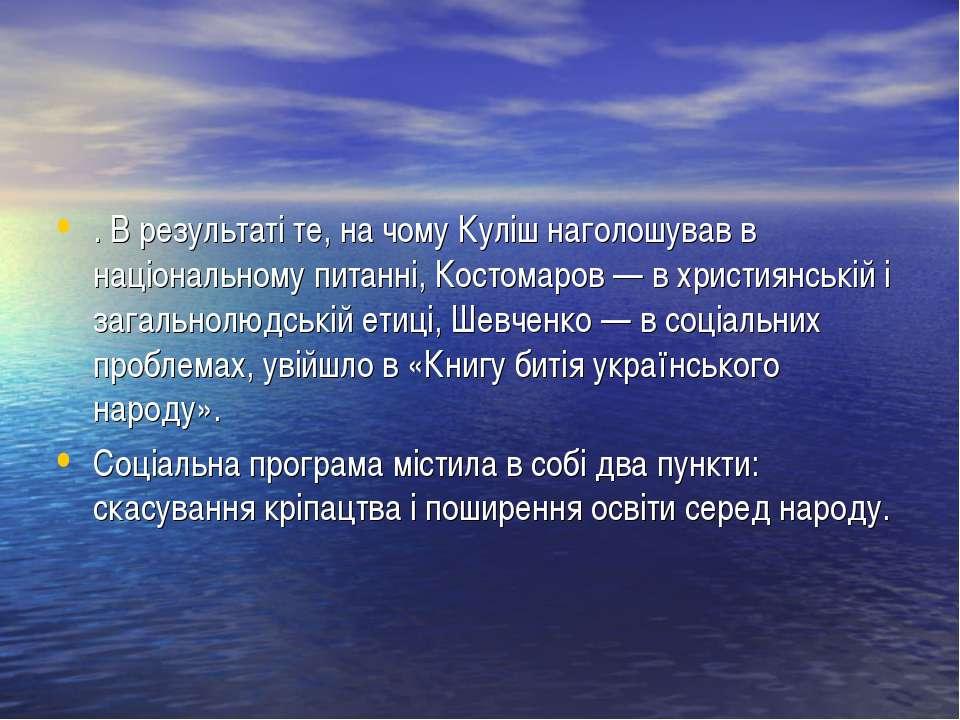 . В результаті те, на чому Куліш наголошував в національному питанні, Костома...