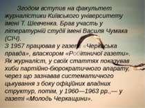 Згодом вступив на факультет журналістики Київського університету імені Т. Шев...