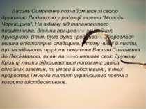 """Василь Симоненко познайомився зі своєю дружиною Людмилою у редакції газети """"М..."""