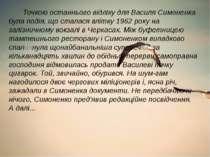 Точкою останнього відліку для Василя Симоненка була подія, що сталася влітку ...