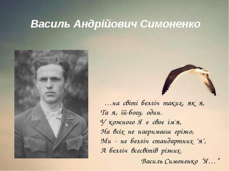 Василь Андрійович Симоненко …на світі безліч таких, як я, Та я, їй-бог...