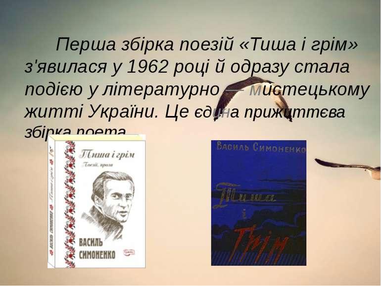 Перша збірка поезій «Тиша і грім» з'явилася у 1962 році й одразу стала подією...