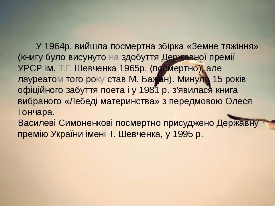 У 1964р. вийшла посмертна збірка «Земне тяжіння» (книгу було висунуто на здоб...