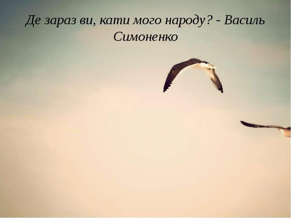 Де зараз ви, кати мого народу? - Василь Симоненко