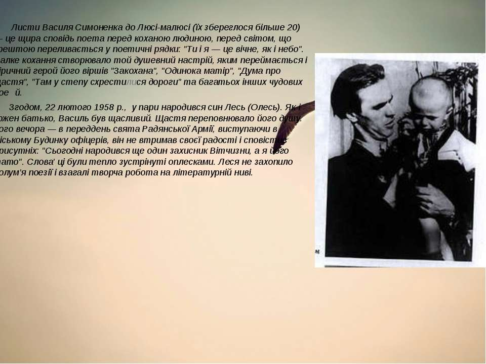 Листи Василя Симоненка до Люсі-малюсі (їх збереглося більше 20) — це щира спо...