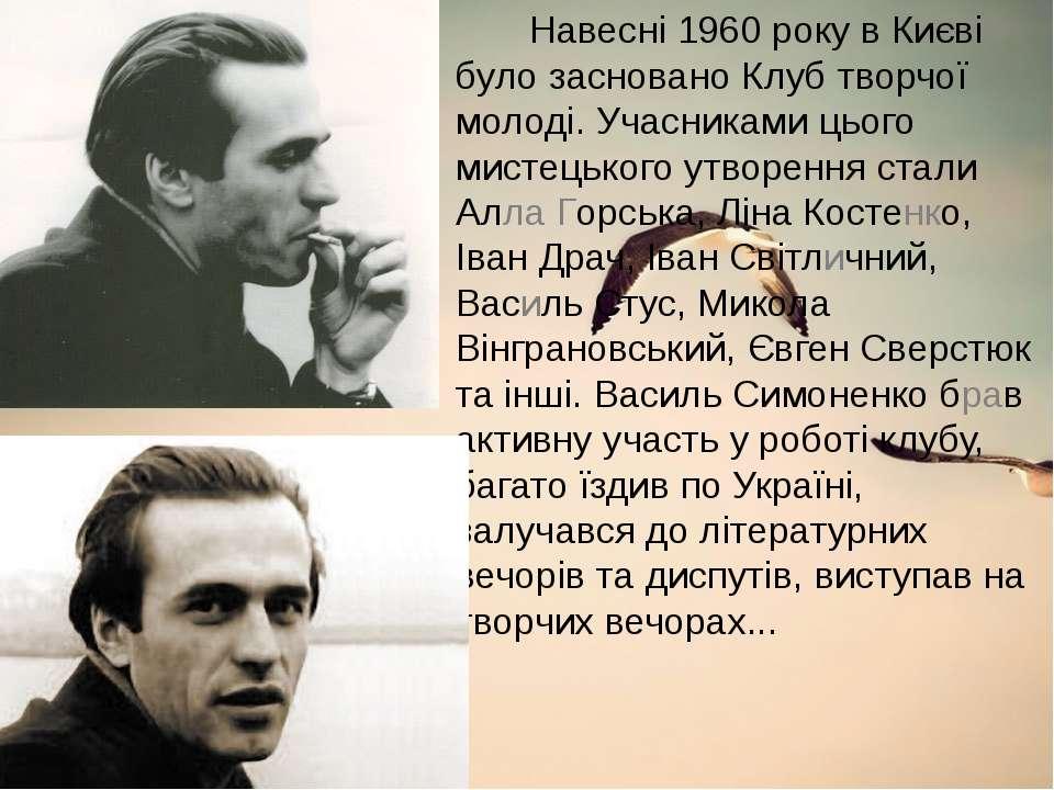Навесні 1960 року в Києві було засновано Клуб творчої молоді. Учасниками цьог...