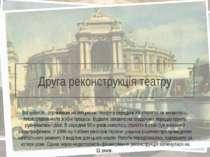 Друга реконструкція театру Всі зусилля, спрямовані на зміцнення театру в сере...