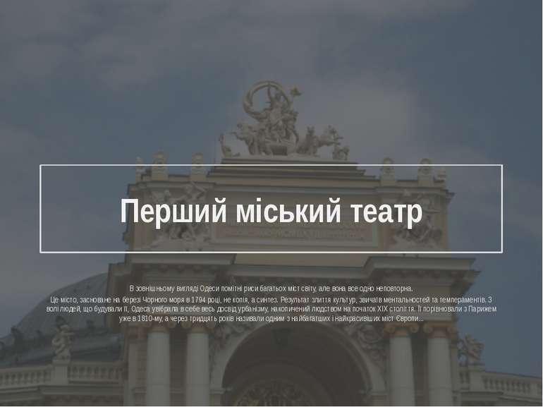 Перший міський театр В зовнішньому вигляді Одеси помітні риси багатьох міст с...