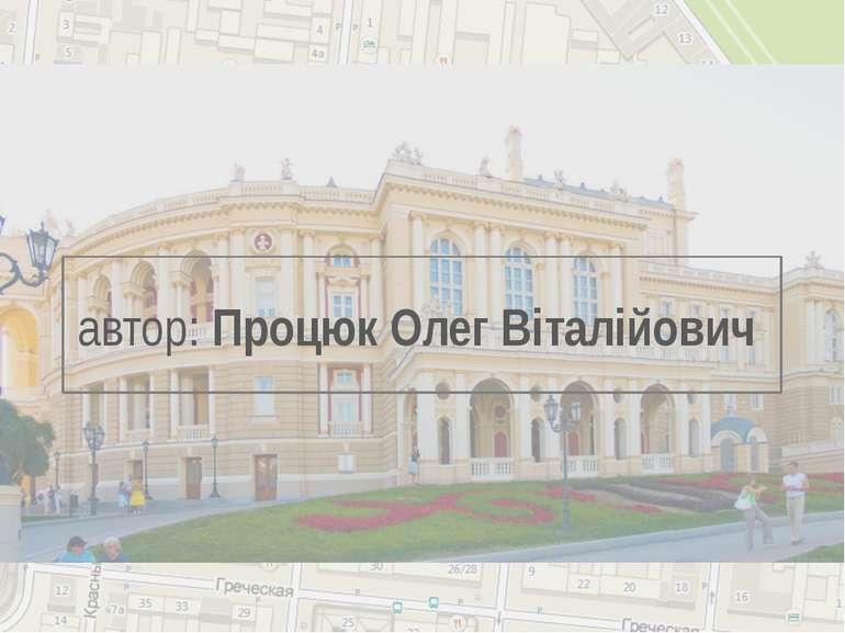 автор: Процюк Олег Віталійович