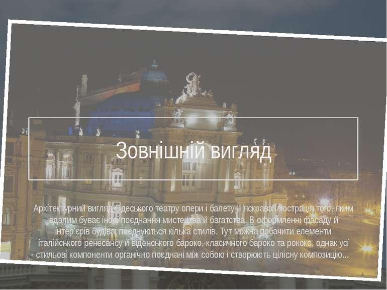 Зовнішній вигляд Архітектурний вигляд Одеського театру опери і балету – яскра...