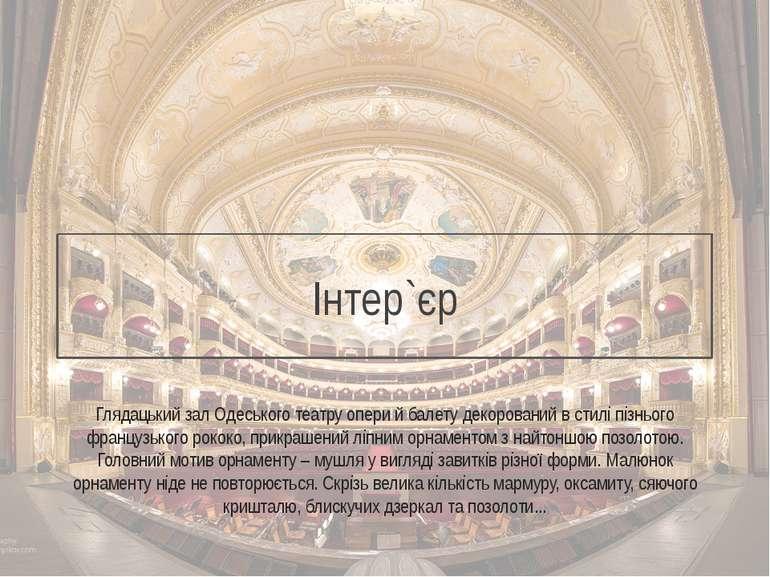Інтер`єр Глядацький зал Одеського театру опери й балету декорований в стилі п...