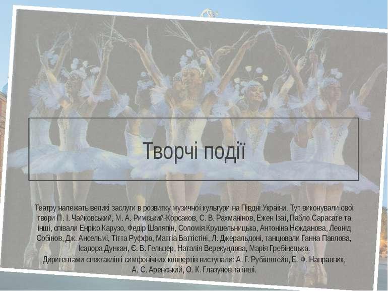 Творчі події Театру належать великі заслуги в розвитку музичної культури на П...