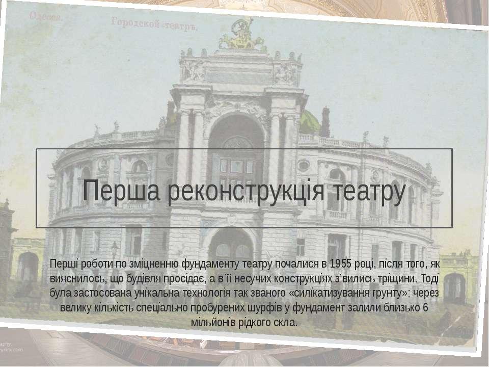 Перша реконструкція театру Перші роботи по зміцненню фундаменту театру почали...