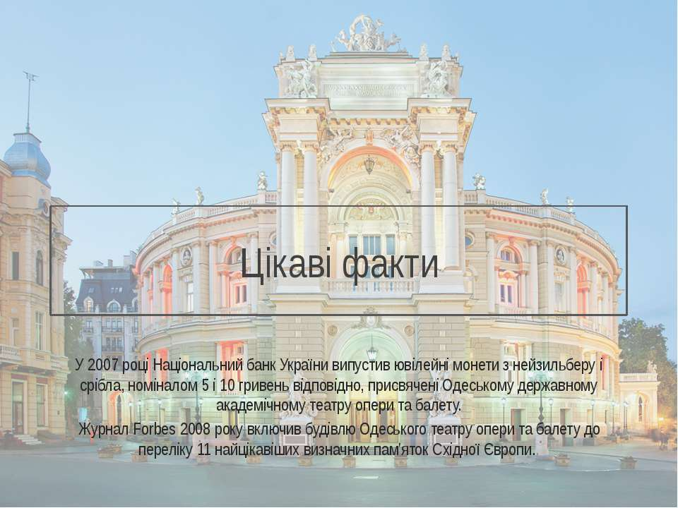 Цікаві факти У 2007 році Національний банк України випустив ювілейні монети з...