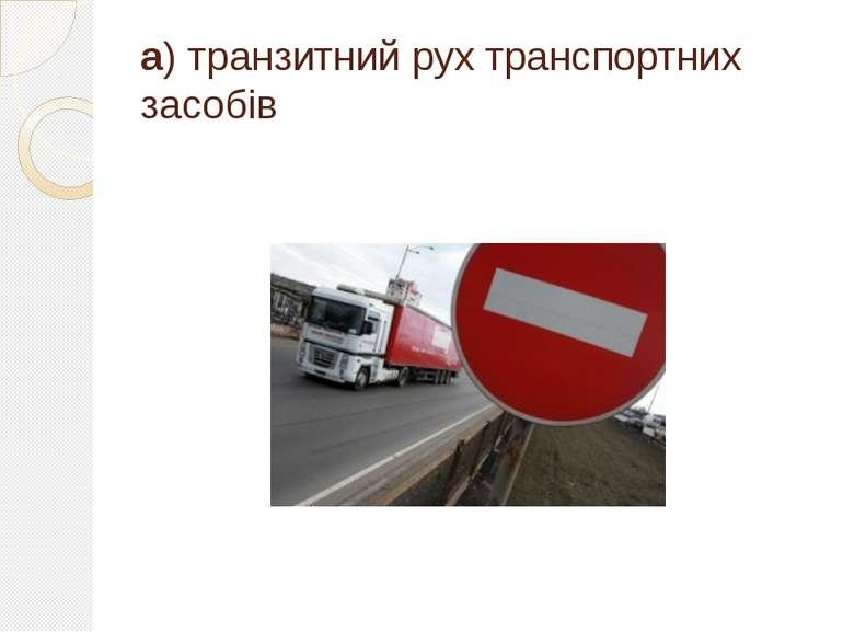 а) транзитний рух транспортних засобів
