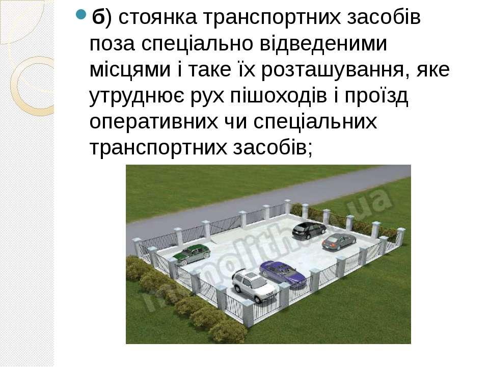 б) стоянка транспортних засобів поза спеціально відведеними місцями і таке їх...