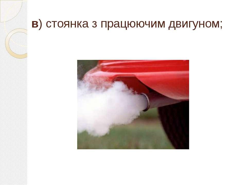 в) стоянка з працюючим двигуном;