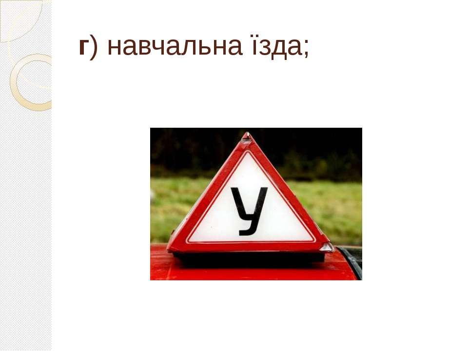 г) навчальна їзда;