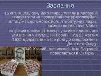 Заслання 16 квітня 1932 року його заарештували в Харкові й звинуватили «в про...