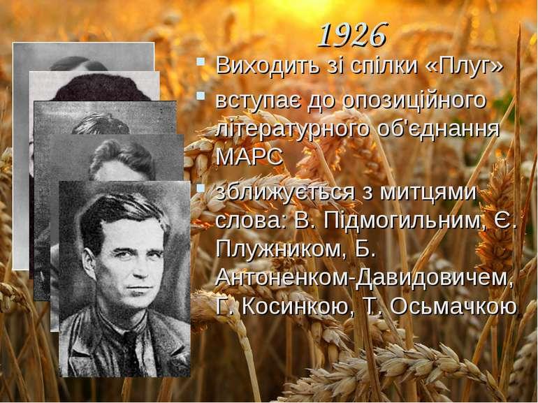 1926 Виходить зі спілки «Плуг» вступає до опозиційного літературного об'єднан...